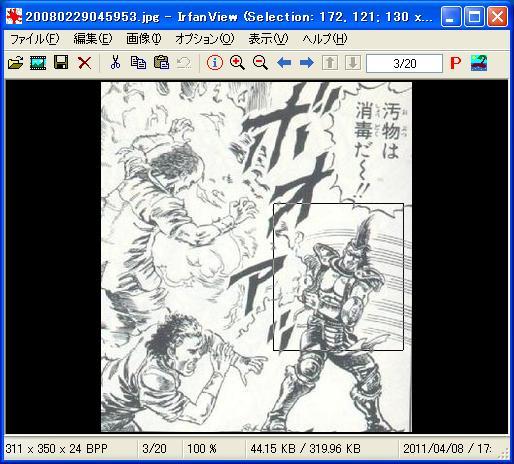 Irfanview_tukaikata1.jpg