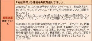 2011年12月11日 No.2