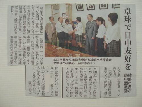 愛里中国親善大使
