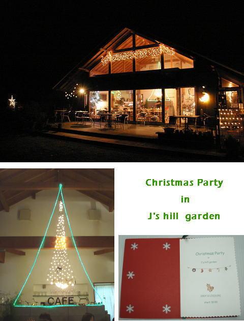 J's hill garden クリスマスパーティ