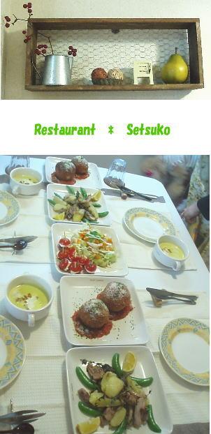 Setsuko邸