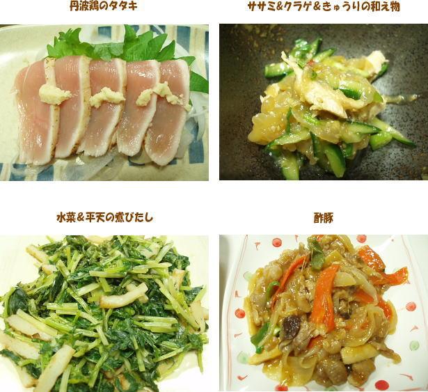 2008・2・19・料理1