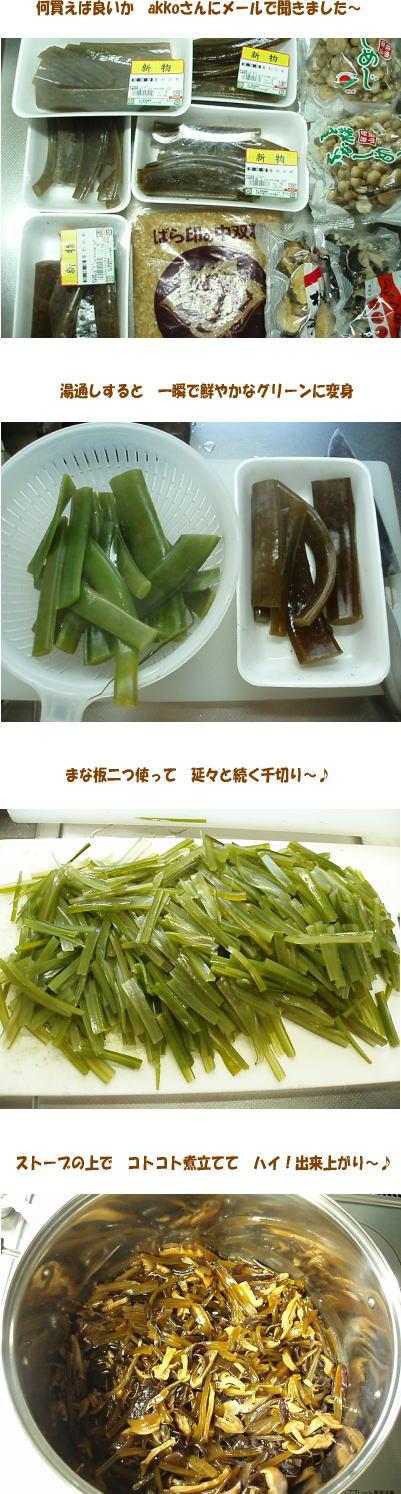 茎ワカメ佃煮1