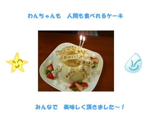 お誕生会2