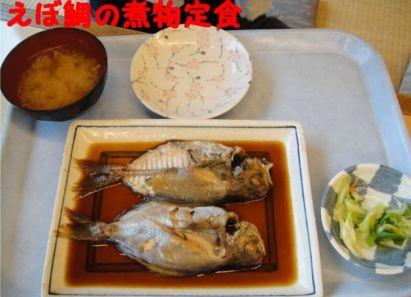 エボ鯛の煮物定食