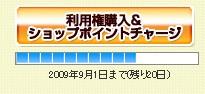 2009y08m13d_153002125.jpg