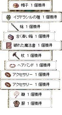 11-02-13(紫箱中身)