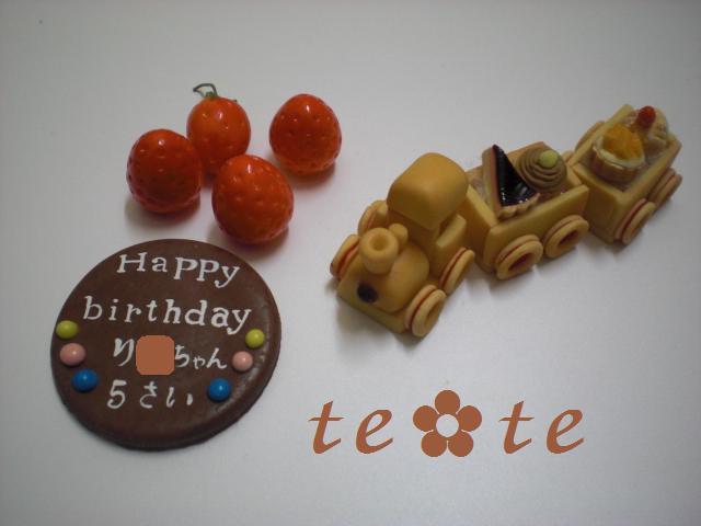 birthdayケーキのパーツ