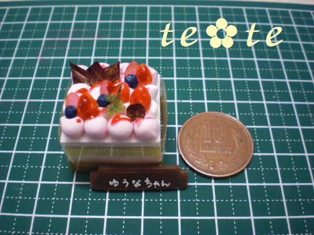 ゆうなケーキ