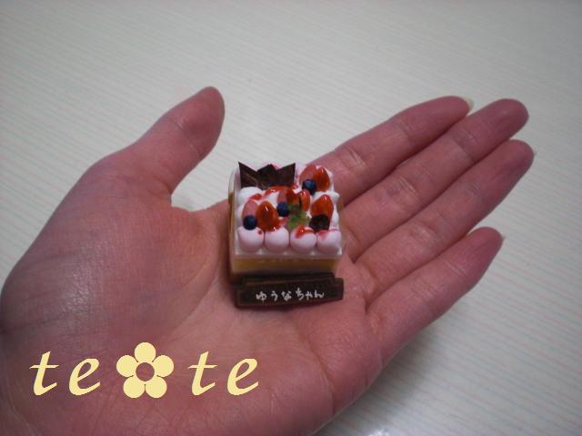 ゆうなケーキ1