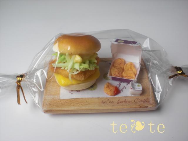 teteナゲット プレゼント★