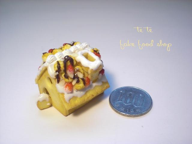 miniお菓子の家 シュークリーム1