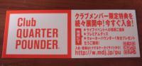 クォーターパウンダーステッカー2