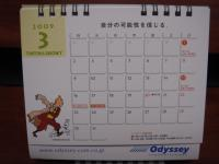 odysseyカレンダー3