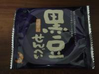 黒豆せんべい1