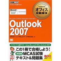 Outlook2007_テキスト