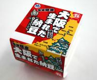 大阪で生まれた納豆