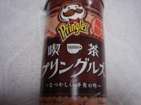 喫茶プリングルス2