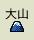 山マーク_大山