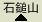 山マーク_三角_石鎚山