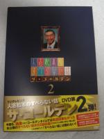 すべらない話_ザゴールデン_第2弾 (2)
