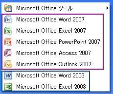 2003と2007_2
