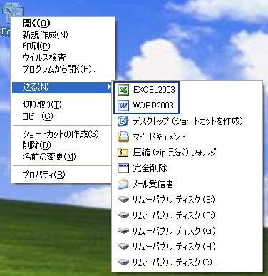 送るフォルダ_2003追加