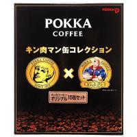 キン肉マン缶_ポッカ1