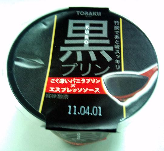 DSC_0170_ファミマ! 黒プリン 140円.jpg