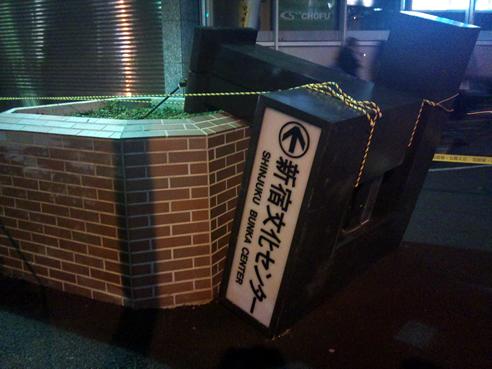 東北地方太平洋沖地震 新宿 新宿