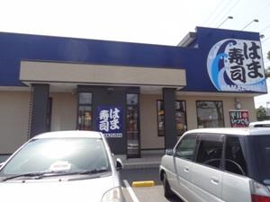 浜寿司 大西店のお店の外観