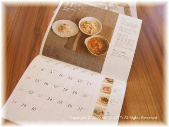 スパイスカレンダー3