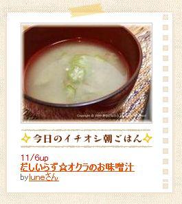 朝時間@オクラ味噌汁