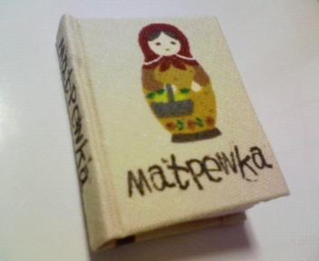 マトリョーシカ1