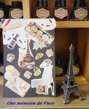 パリをイメージ