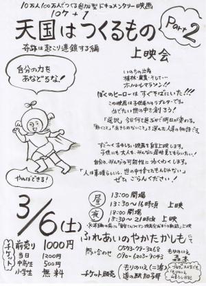 20100306映画ちらし