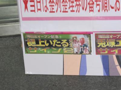 梅田店オープン記念 樋上いたる先生サイン会