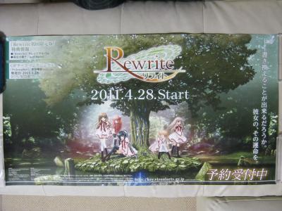 Rewriteポスター