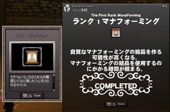 manaFoMaster.jpg
