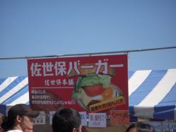 佐世保ハンバーガーの看板