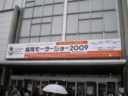 マリンメッセ福岡です!
