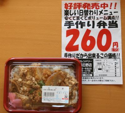 260円弁当