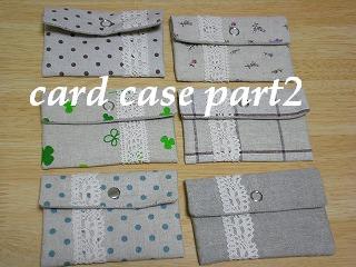 カードケース 2
