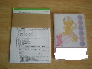 画像 003 手帳