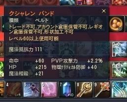 Aion0067その2