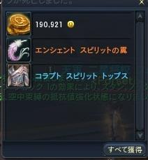 Aion0072その2