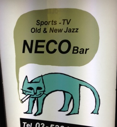a6-NECO看板1