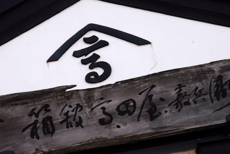 箱舘高田屋嘉兵衛資料館2