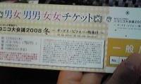 男女男男女女チケット