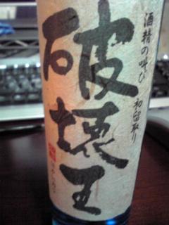 アルコール分43度の芋焼酎
